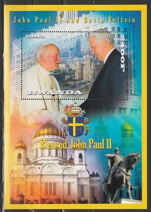 Руанда 2013 год, Папа Римский и Борис Ельцин, блок Папы