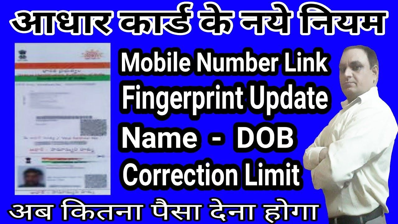 Aadhaar Card Correction Online Change Date Of Birth Name Address Gend Aadhar Card Names Cards
