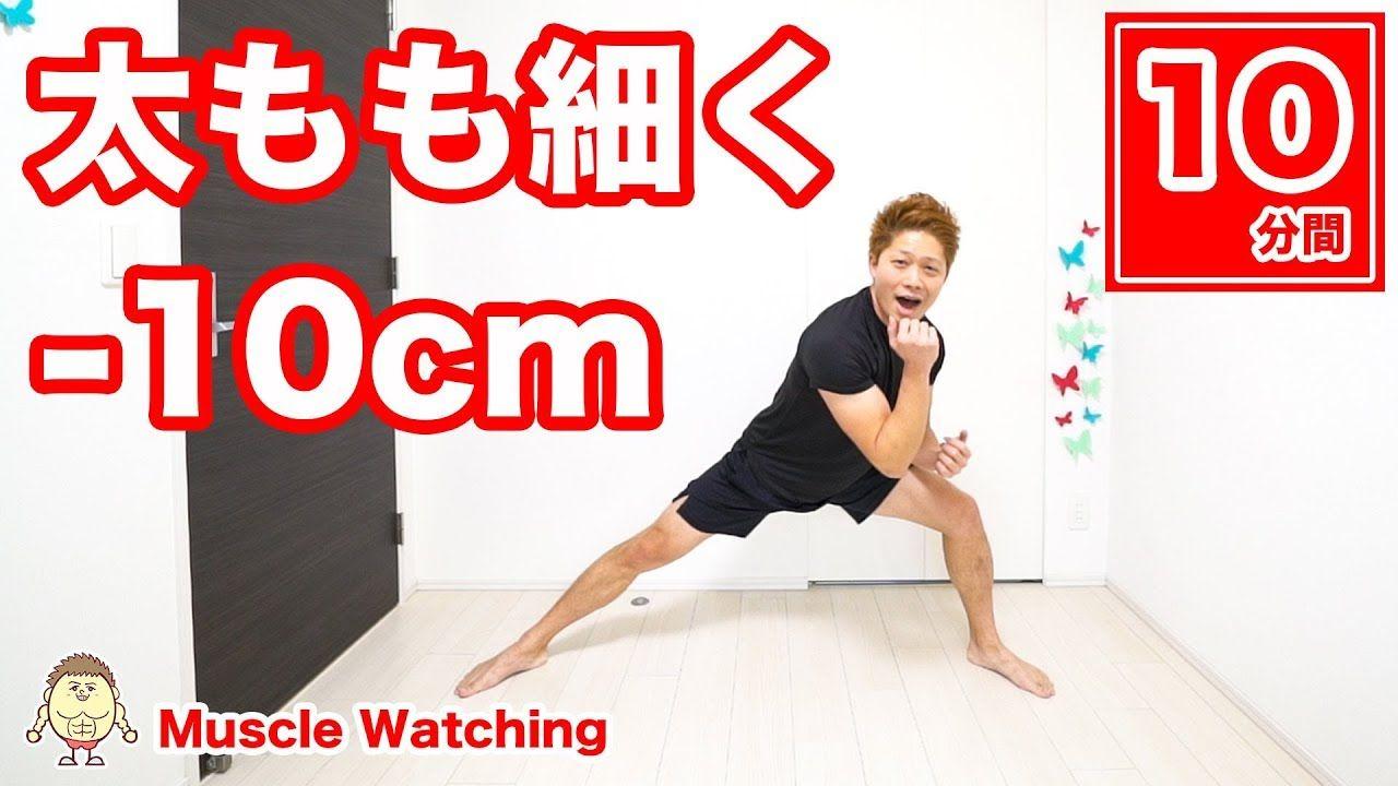10分 太ももを10cm細くするスクワットパンチ有酸素運動 Muscle Watching Youtube ダイエット トレーニング エクササイズ タバタ式トレーニング