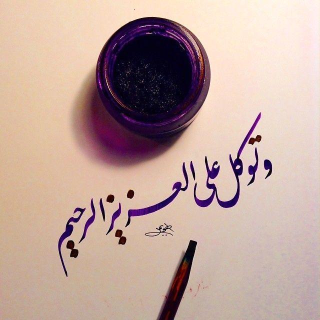وتوكل على العزيز الرحيم تعليق خط عربي خطوط مشق مجسمات نحت رسم زخرفة تصميم تصوير الخط Islamic Art Calligraphy Islamic Calligraphy Islamic Art
