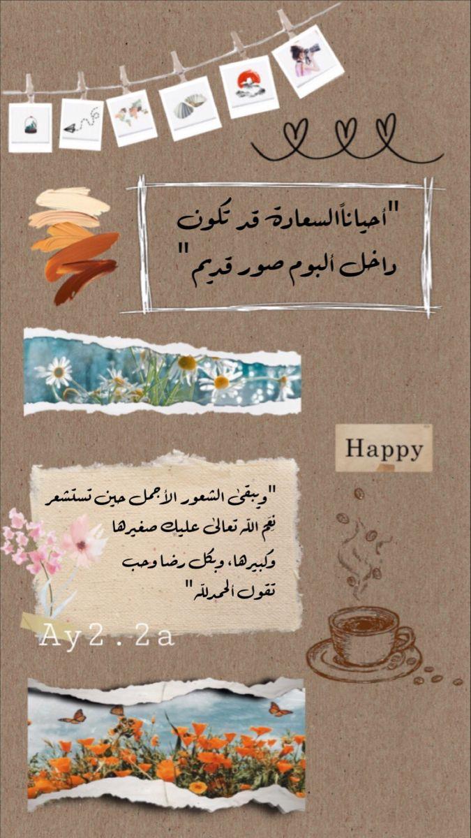 اقتباسات دينية صور ملصقات تصميمي ستوري سناب انستا Iphone Wallpaper Quotes Love Calligraphy Quotes Love Wallpaper Iphone Quotes