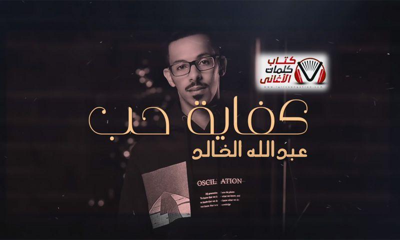 كلمات اغنية كفاية حب عبدالله الخالد Movie Posters Movies Poster