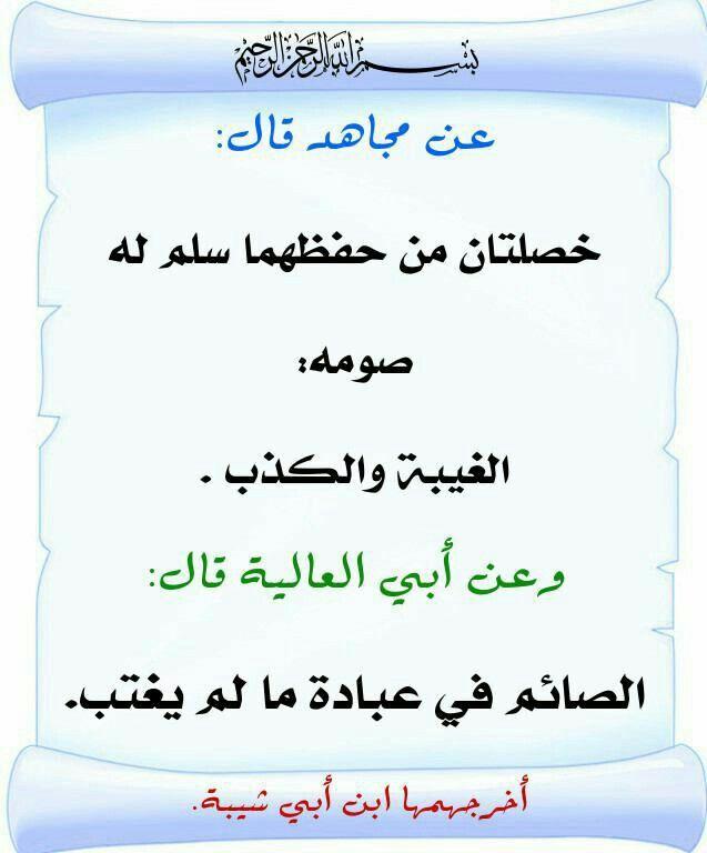 Pin By الحمد لله تكفى On من أقوال السلف الصالح Math Reminder Calligraphy