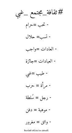مجتمع غبي Words Quotes Funny Arabic Quotes Arabic Love Quotes