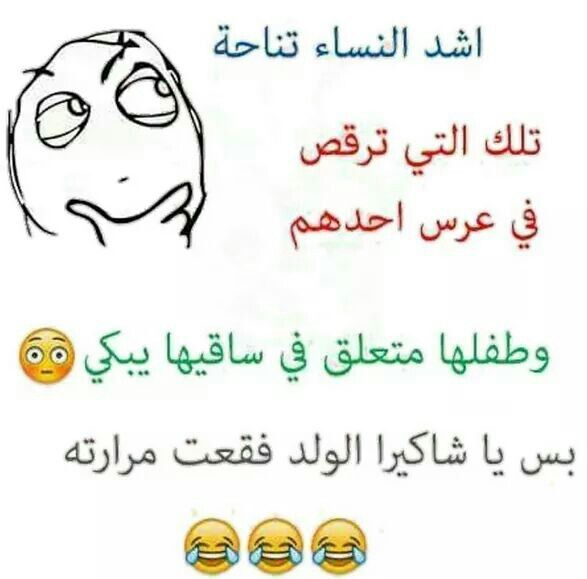 Pin By Mahassen Chahine On ههههههههه Funny Fictional Characters Character