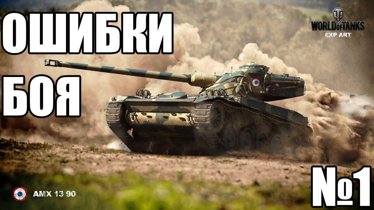 Ошибки Боя World of Tanks №1