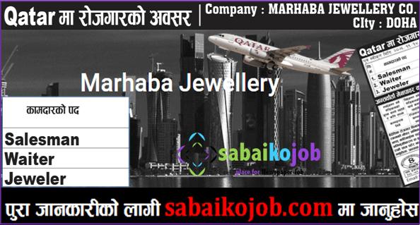 Job In Qatar For Salesman Waiter Jeweler In 2020 Salesman Qatar Waiter