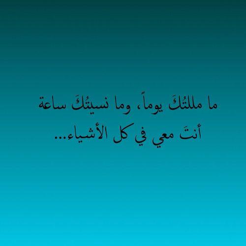 انت معي عبدالعظيم في كل لحظه انت في نبض قلبي انت في عيني Words Arabic Quotes Me Quotes