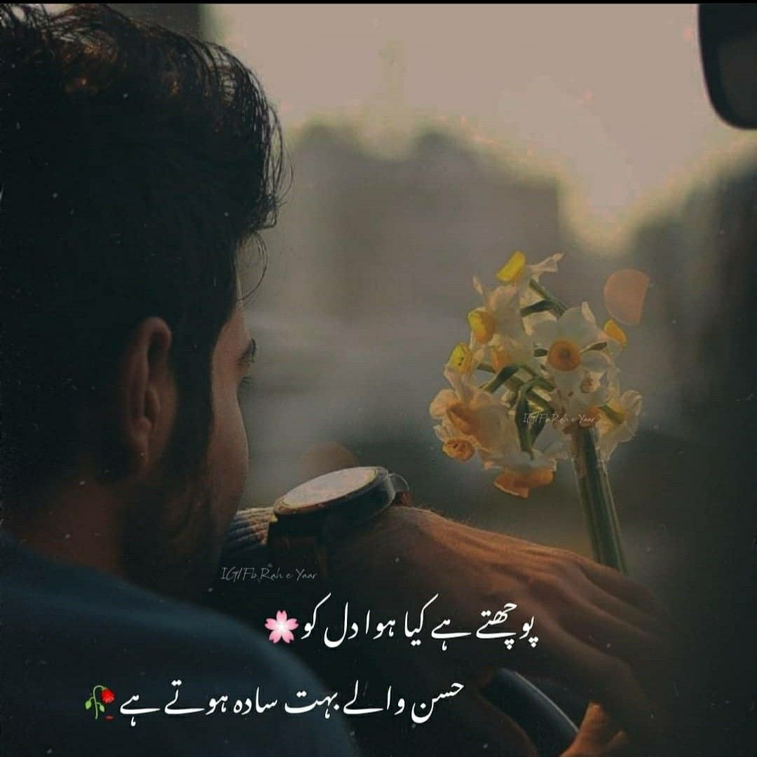 Pin By Ali Raza On Relationship Quotes 2 In 2020 With Images Love Poetry Urdu Urdu Poetry Deep Words