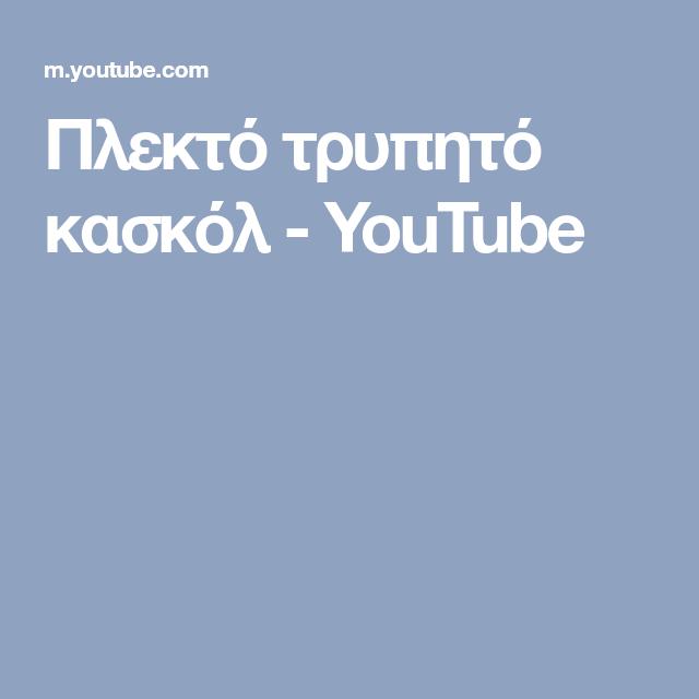 Πλεκτό τρυπητό κασκόλ - YouTube