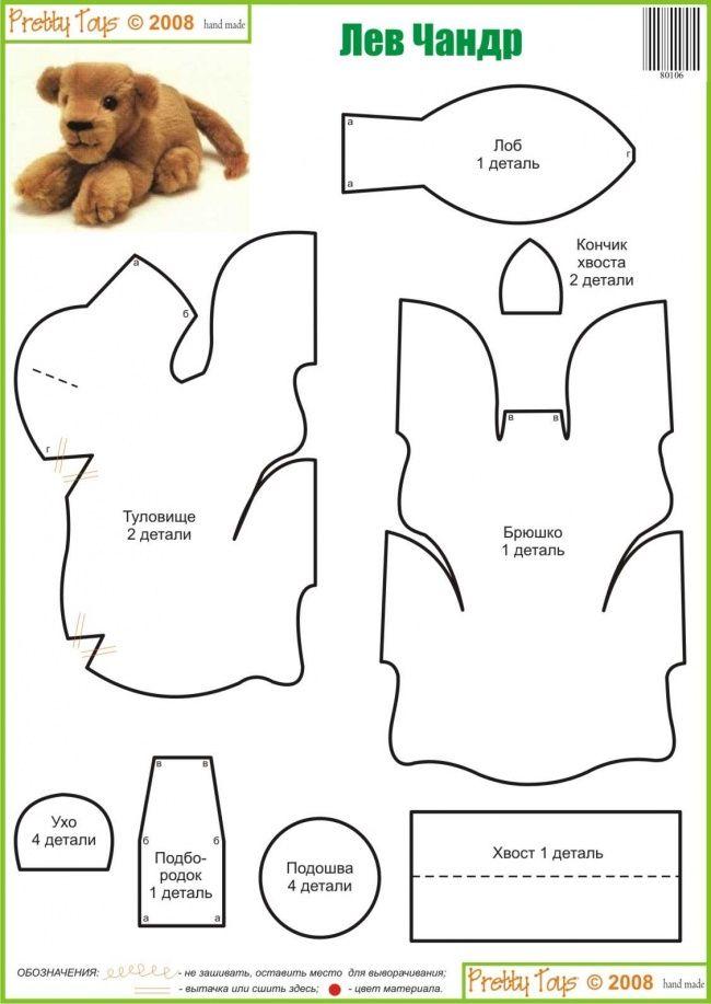 Лев Чандр | toy patterns | Pinterest | Plushie patterns, Sewing and ...