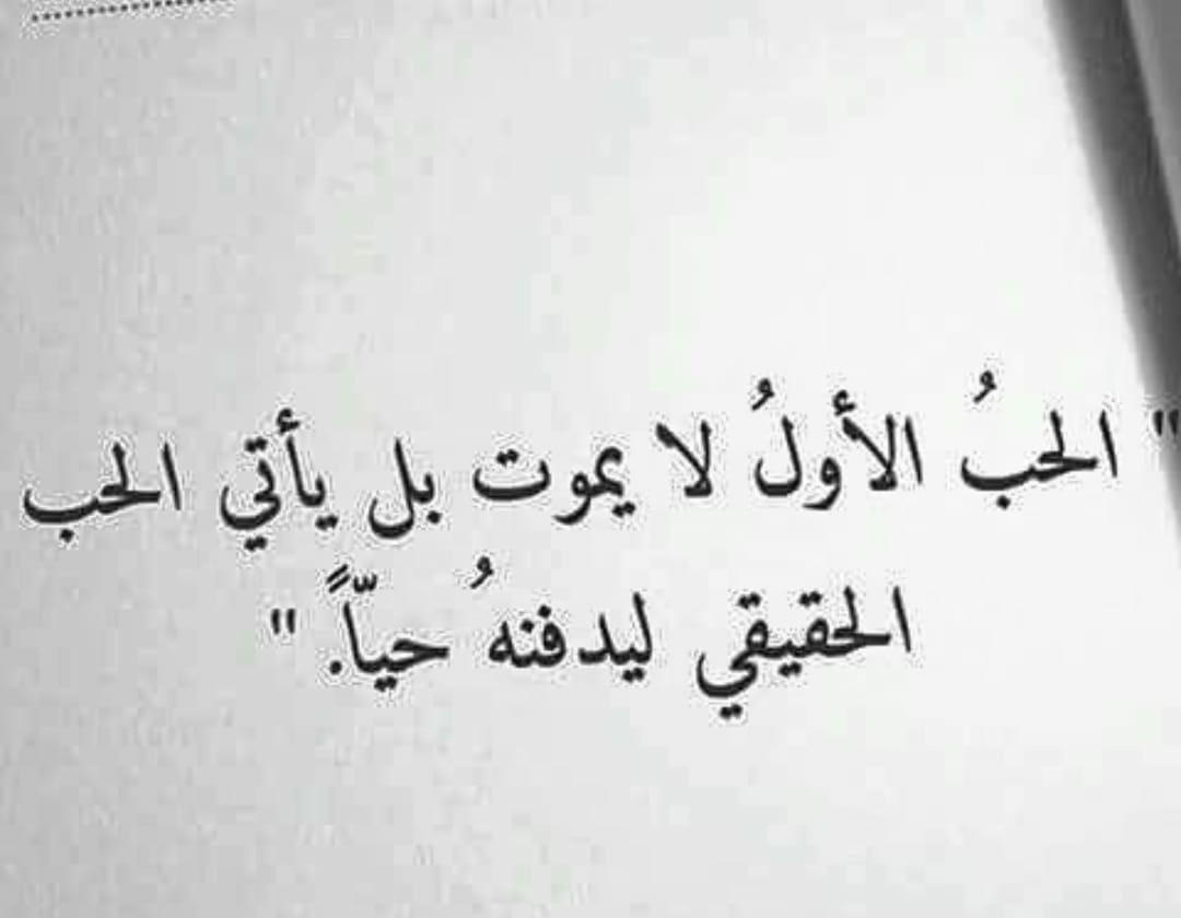 Pin By Farah H Robai On الحب Calligraphy Arabic Calligraphy