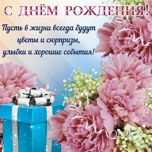 Картинка с цветами и подарком для женщины | С днем ...