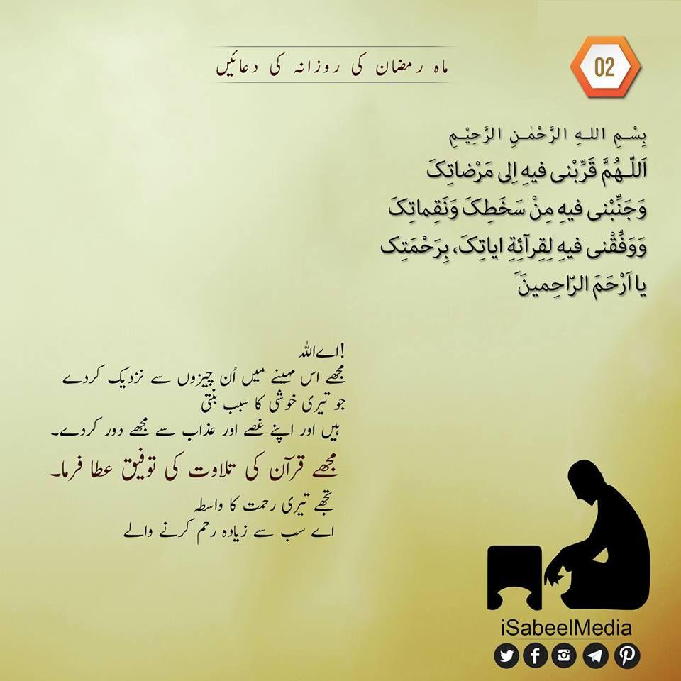 Simple Hadees English Ramadan - 01dc4618fb08bee710fc412936bb8459  Graphic_378296 .jpg