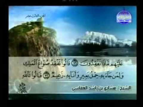 سورة يوسف كاملة الشيخ مشاري العفاسي Youtube Listening Enjoyment