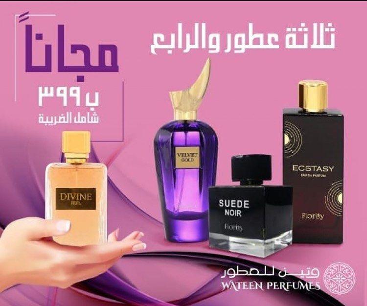 عرض فؤاد ثلاث عطور والرابع علينا عروض عطور المملكة العربية السعودية Luxury Perfume Perfume Bottles Perfume