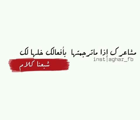 شبعنا كلام Arabic Calligraphy Calligraphy Lie