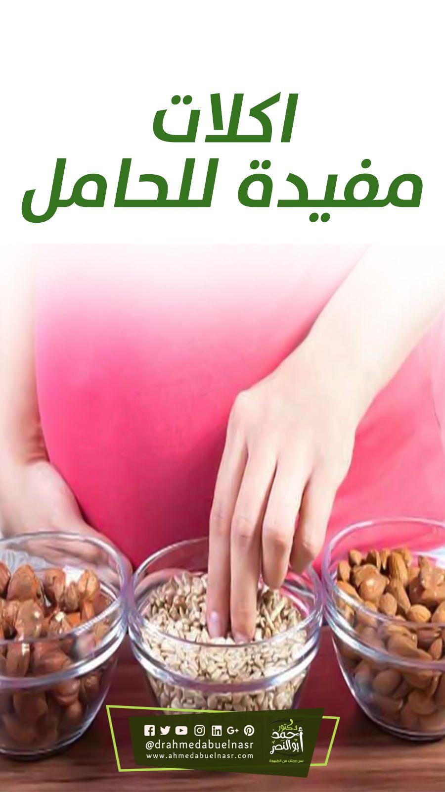 اكلات مفيدة للحامل Food Breakfast Cereal