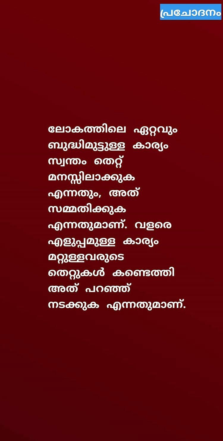 Pin By Maneesha On Nasweeha Inspiring Quotes About Life Malayalam Quotes Inspirational Quotes