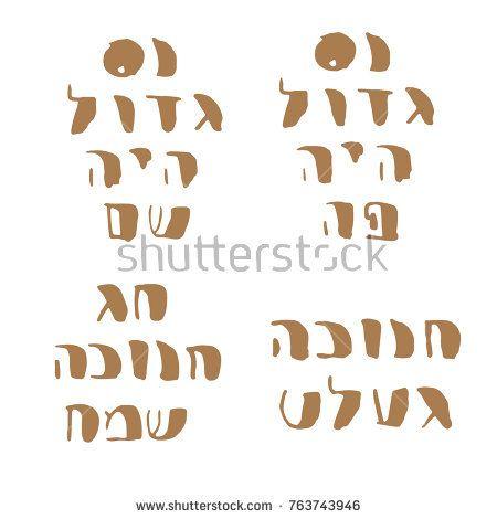 Set of hanukkah greetings sayings vector happy hanukkah great set of hanukkah greetings sayings vector happy hanukkah great miracle happened there m4hsunfo