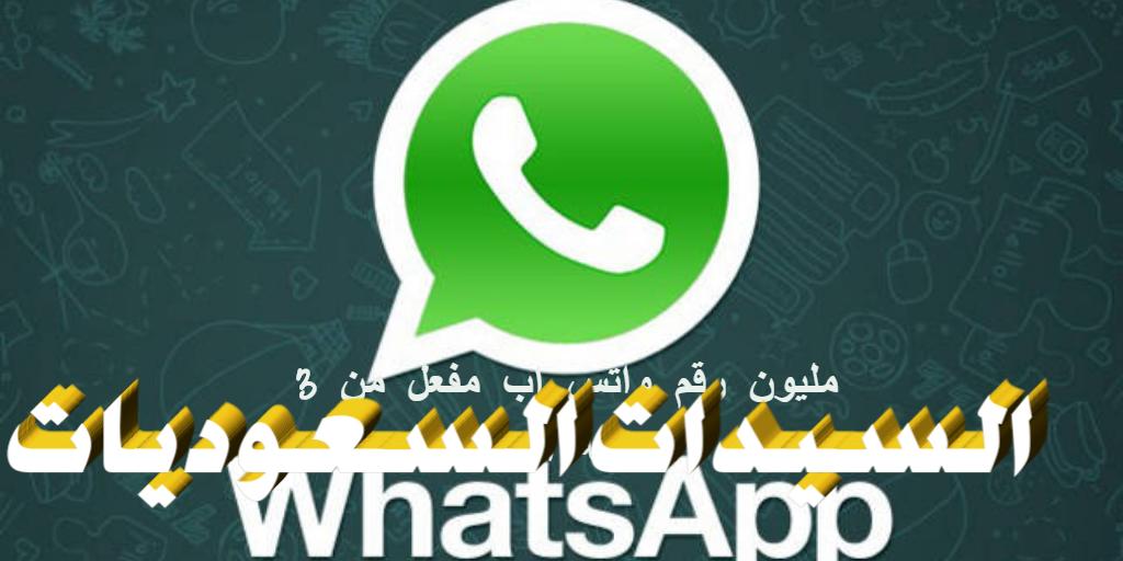 3 مليون رقم واتس اب سعودي مفعل من شركة الاتصالات 120 ريال Tech Company Logos Company Logo Logos