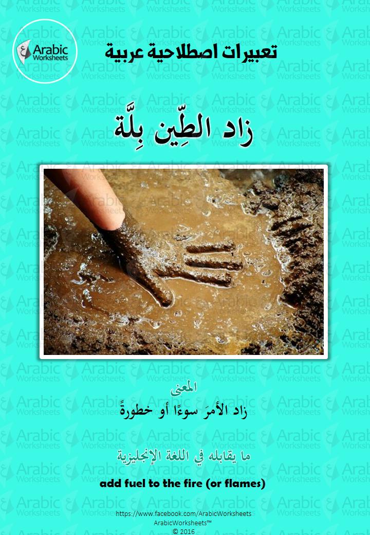 معنى التعبير الاصطلاحي زاد الطين بلة Learn Arabic Language Learning Arabic Learn English Vocabulary
