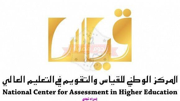 موعد نتائج قياس لاختبارات القدرات الفترة الثانية 1437هـ Higher Education School Logos Education