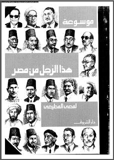 مكتبة لسان العرب موسوعة هذا الرجل من مصر لمعي المطيعي Photo Wall Photo Blog