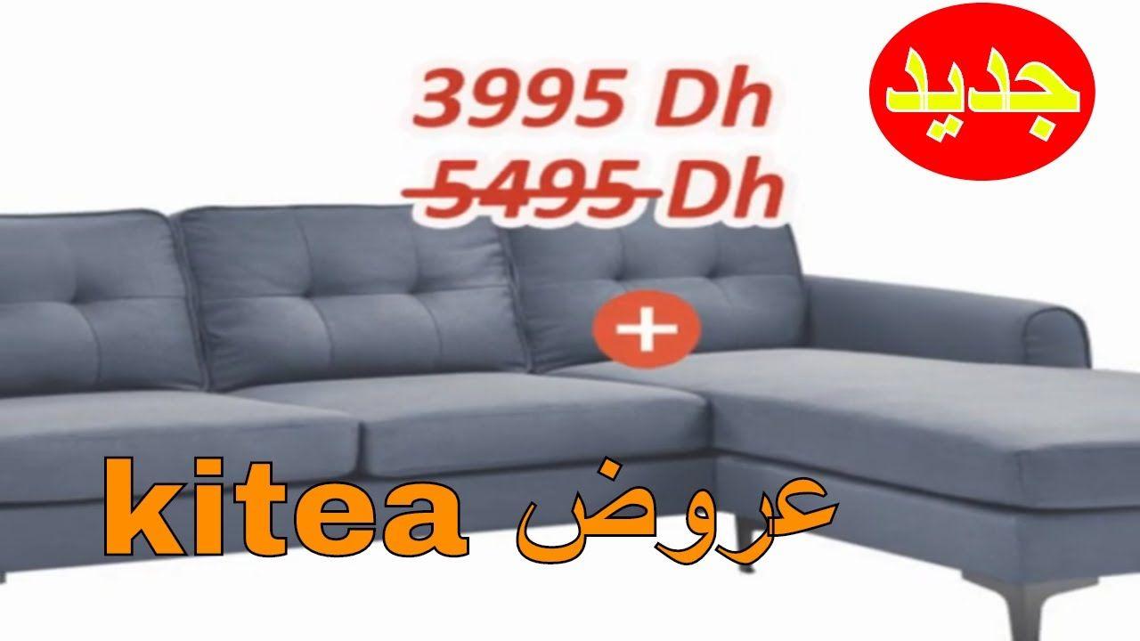 Solde Kitea Sejour 2020 جديد عروض سيجور كيتيا In 2020 Sofa Couch Furniture