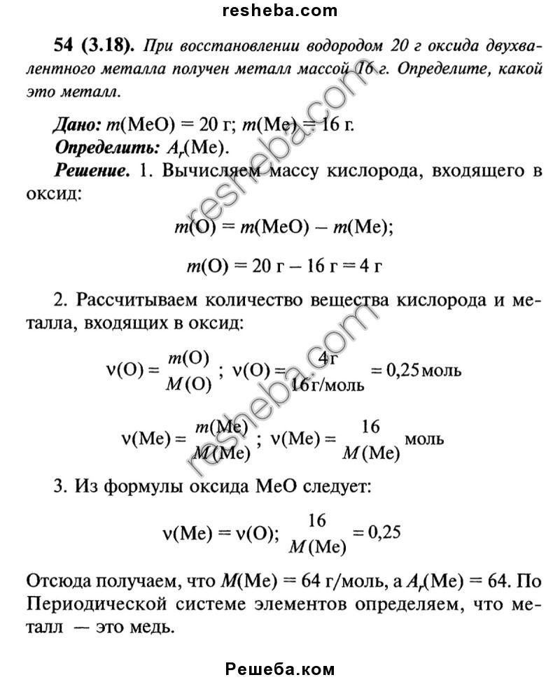 Гдз о химии хомченко