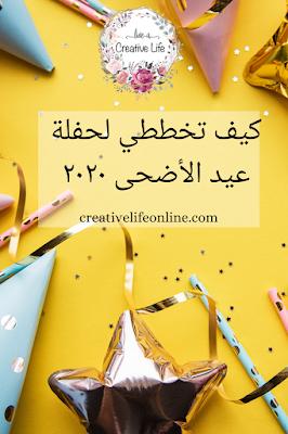 عدسات سناب شات مجانية للمدرسة Free Snapchat Lenses For Back To School Blog Eid Party Blog Posts