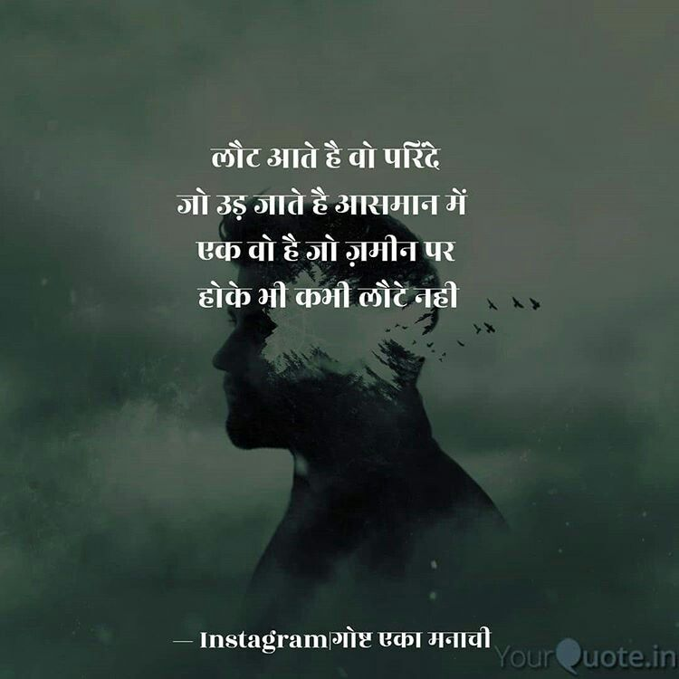 Pin By Sayali Kakad On Quotes Hindi Quotes Quotes Relationship
