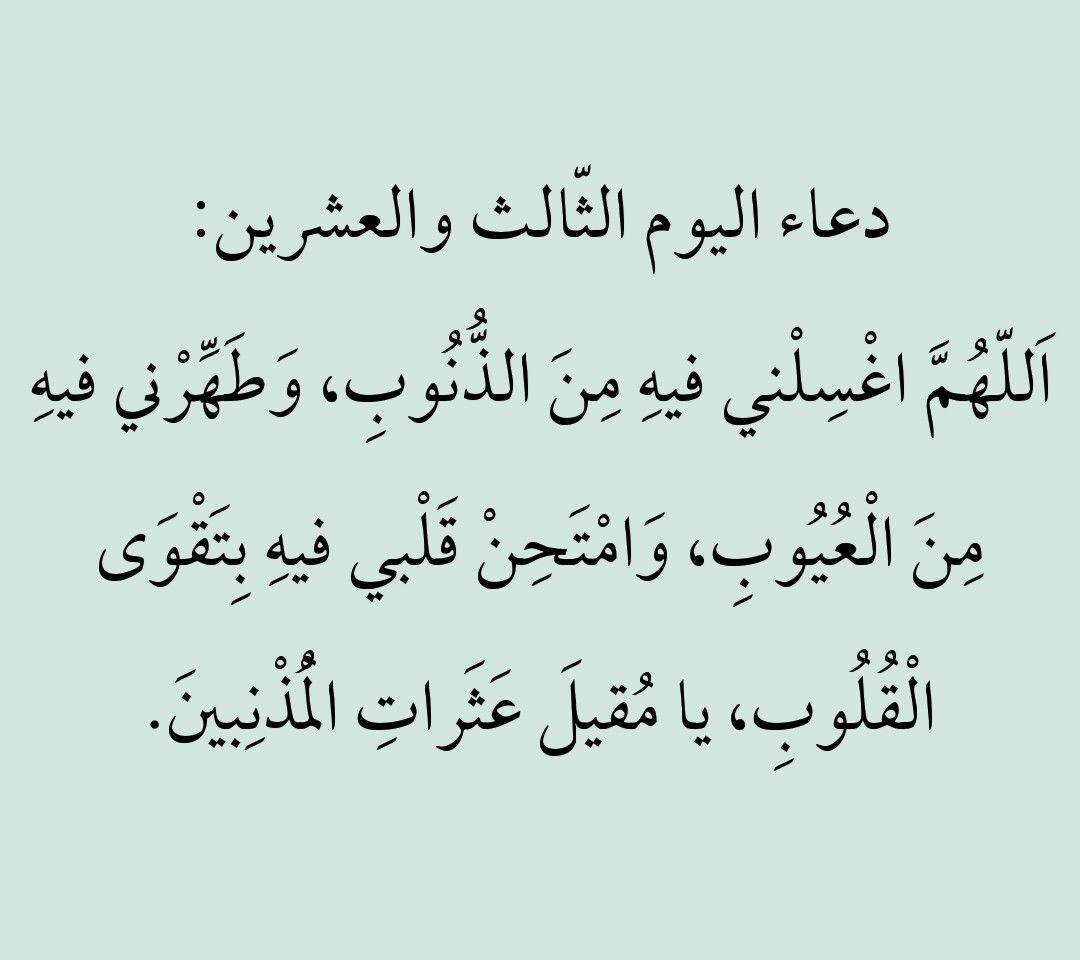 دعاء اليوم الثالث والعشرين من رمضان Ramadan Quotes Ramadan Prayer Ramadan Day