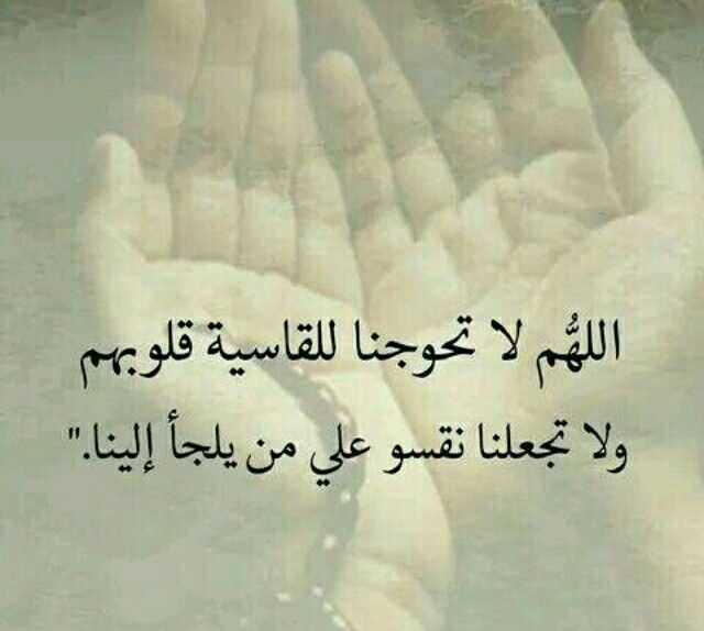 اللهم لا تجعل حاجتنا عند القاسية قلوبهم ولا تجعلنا نقسو على من يحتاج إلينا Duaa Islam Quotes Allah