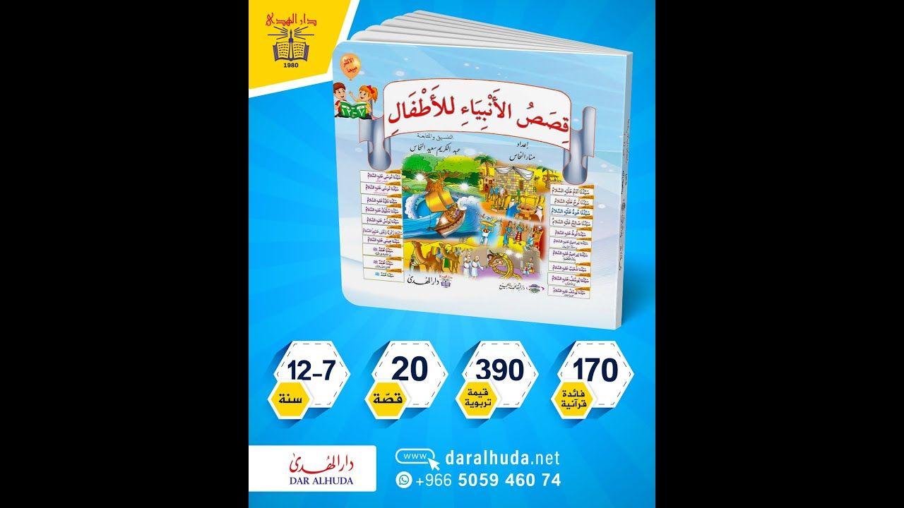 قصص الأنبياء للأطفال كاملة من ادم إلى محمد صلى الله عليه وسلم