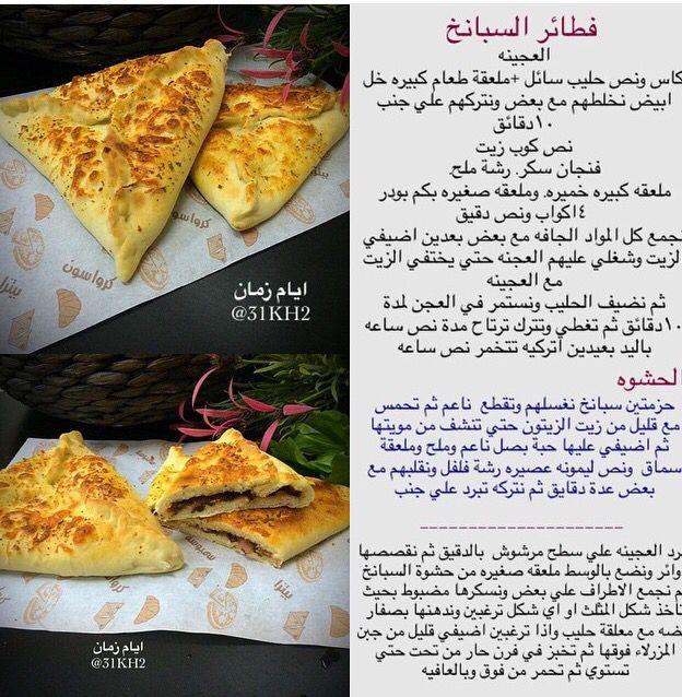 فطائر السبانخ Cooking Recipes Appetizer Recipes Cooking