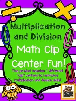 Here is a fun ready to go math center for your students to engage in as you reinforce multiplication and division skills!  All you have to do is print (I recommend cardstock), laminate, and cut them out.  Provide some cute and fun clips (clothespins, colored paper clips, etc.) for your students to use as their clip to show their answers.