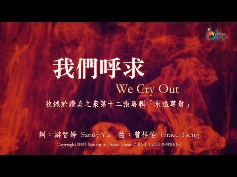 我們呼求 We Cry Out - 讚美之泉敬拜讚美專輯(12) 永遠尊貴 - YouTube(이미지 포함)