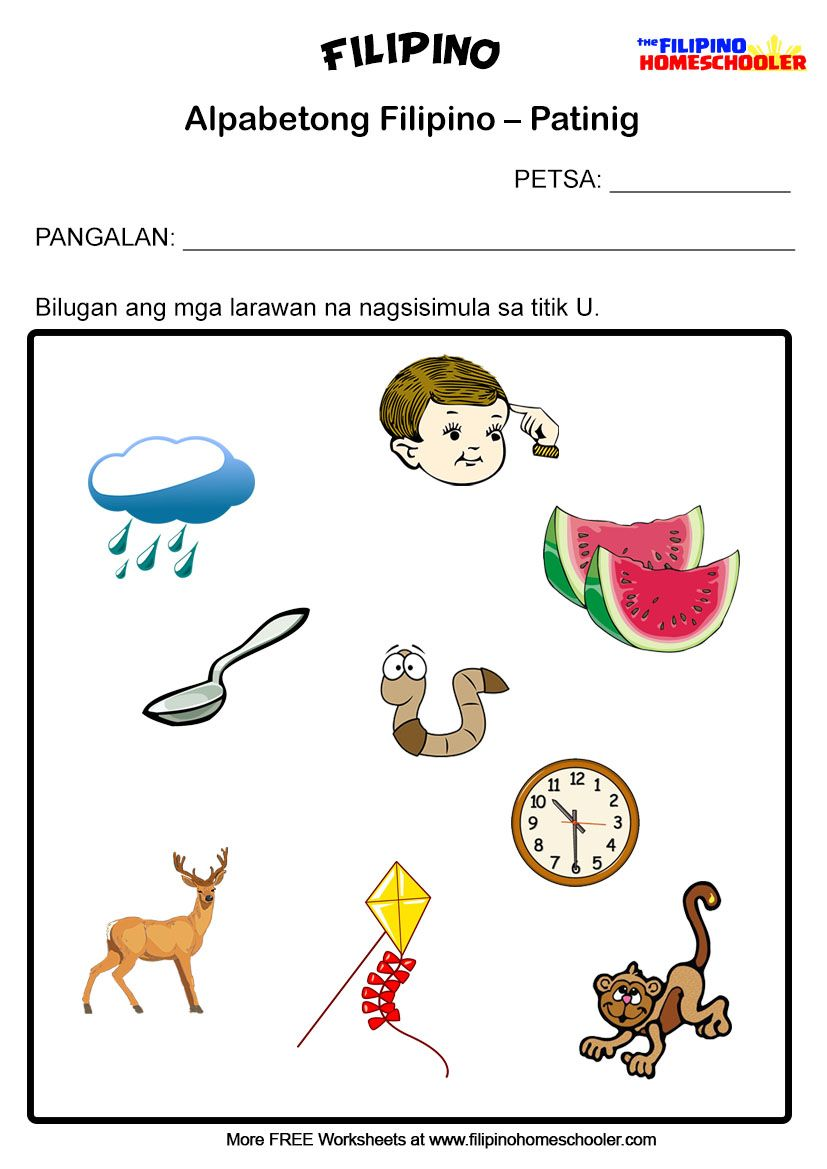 Filipino Worksheets - Patinig U   Elementary worksheets [ 1169 x 827 Pixel ]