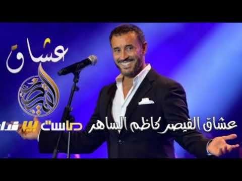 دلوعتي خاصمتها _كاظم الساهر - YouTube