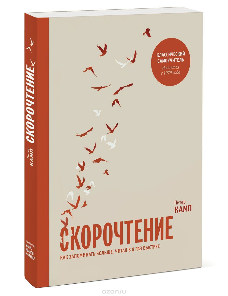 Книга по скорочтению скачать бесплатно pdf