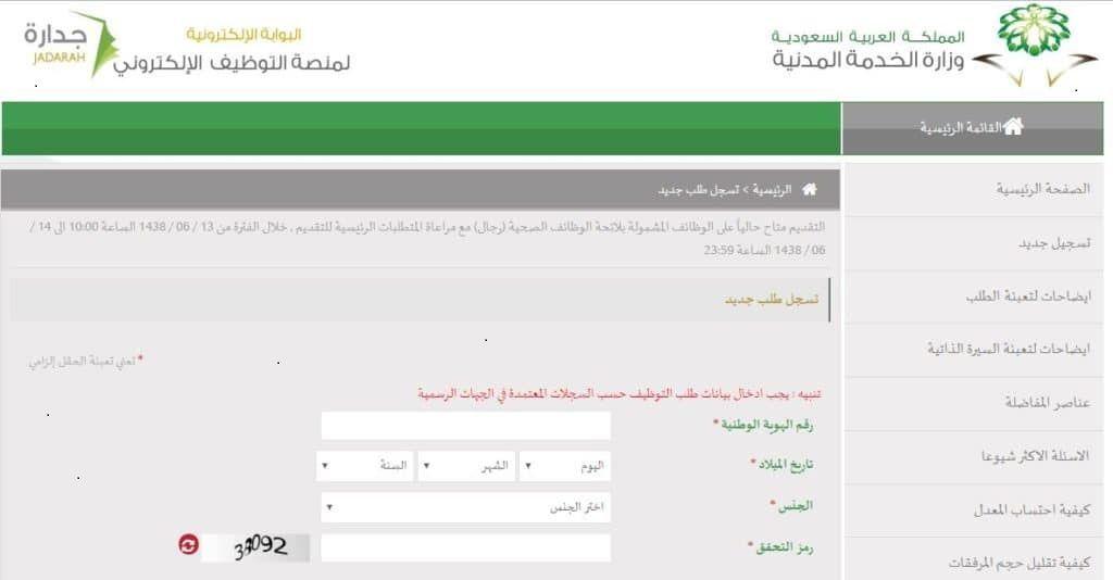 طريقة التسجيل في نظام جدارة للوظائف التعليمية 1440 عبر وزارة الخدمة المدنية Map Screenshot Map Screenshots