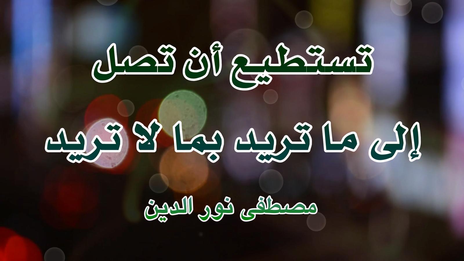 اقوال عن الاراده تستطيع أن تصل إلى ما تريد بما لا تريد مصطفى نور الدين Incoming Call Screenshot Incoming Call