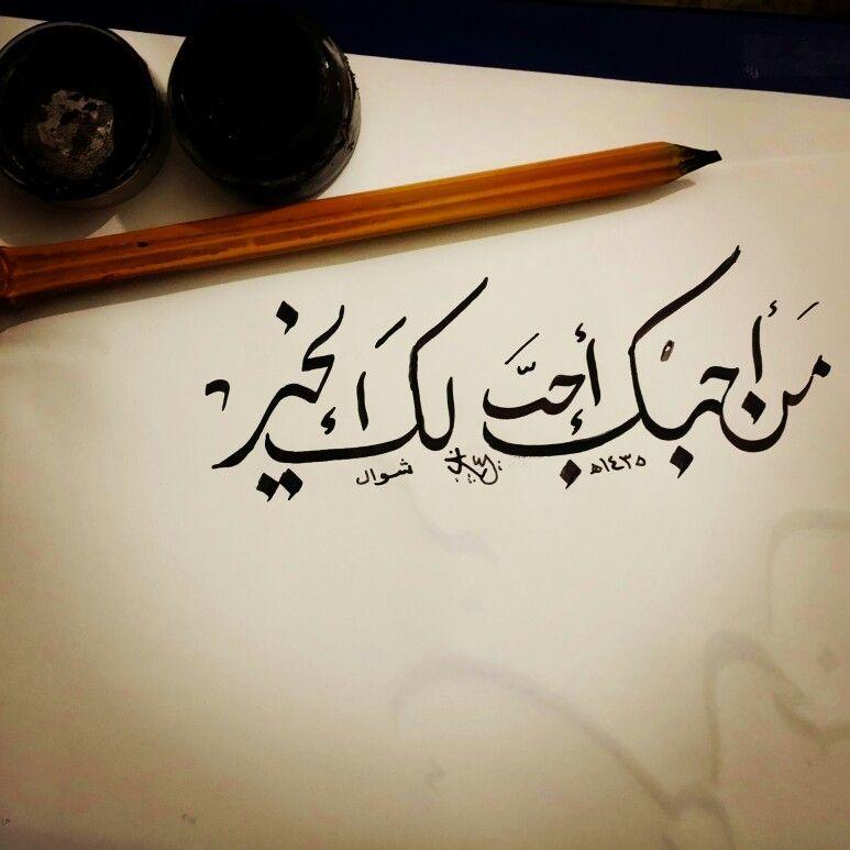 Desertrose من أحبك أحب لك الخير Quality Quotes Wonderful Words Arabic Quotes