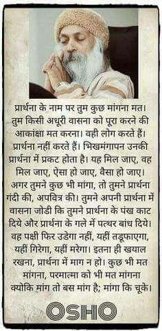 Pin By Harshita Yadav On Osho Quotes Pinterest Hindi Quotes