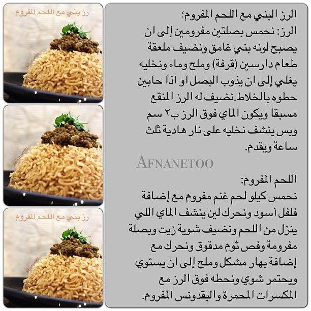 Pin By Latifa A Alblooshi On المطبخ العالمي Kitchen Arabic Food Cooking Arabian Food