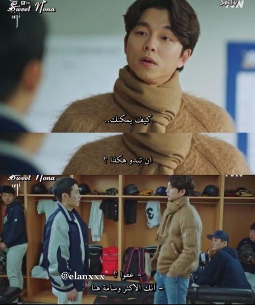 Beautiful ﺍﻗﺘﺒﺎﺳﺎﺕ And اقتباسات مضحكة Image Korean Drama Quotes Funny Arabic Quotes K Quotes