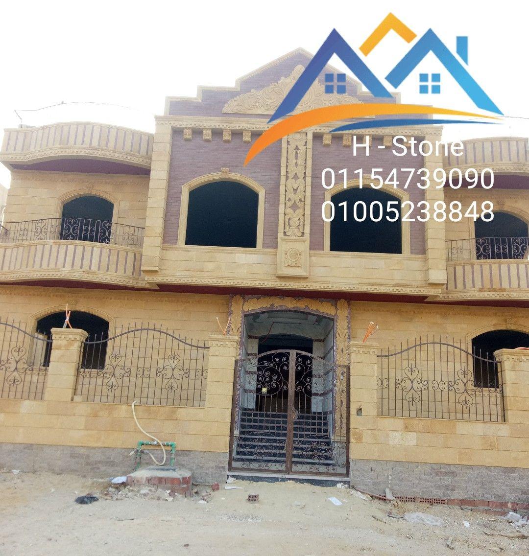سعر متر حجر أبيض ازازى ديكورات House Styles Exterior Houses اسعار 01154739090 Stone House House Styles Outdoor Decor