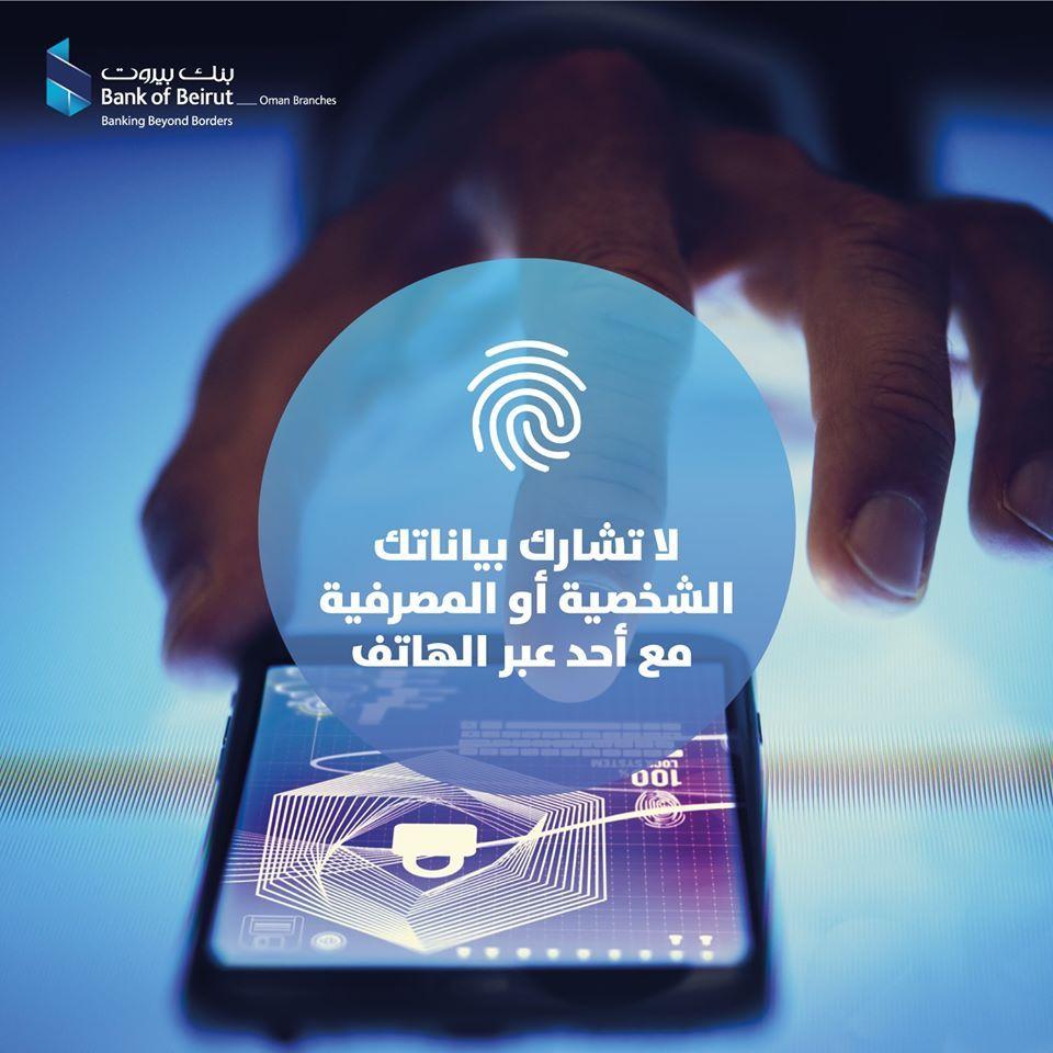 لا تشارك بياناتك الشخصية او المصرفية مع احد عبر الهاتف Top Banks Online Banking Bank