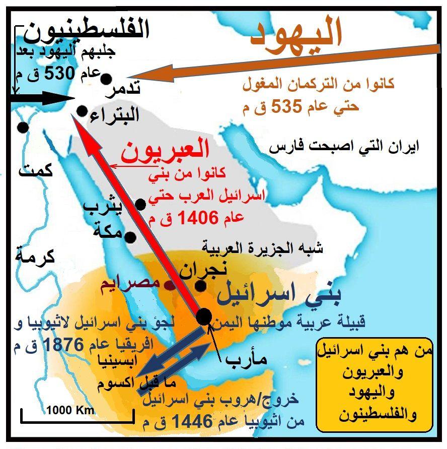 من هم بني اسرائيل والعبريون واليهود والفلسطينيون بقلم Tarig Anter Africa Sudan Map Screenshot